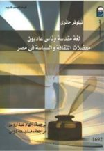 Translation into Arabic of Sacred Language, Ordinary People, with Arabic preface