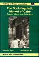 The Sociolinguistic Market of Cairo: Gender, Class, and Education (Library of Arabic Linguistics)