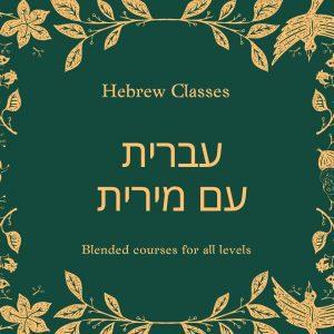 Hebrew Language, Spring 2022