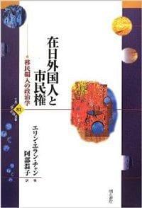 Zainichi gaikokujin to shiminken: Imin hen'nyū no seijigaku, trans. Atsuko Abe