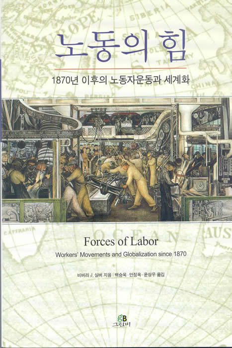 Forces of Labor - Korean