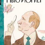 Blitt-Putin
